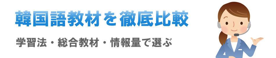韓国語教材ランキング~おすすめ10種類を徹底比較~